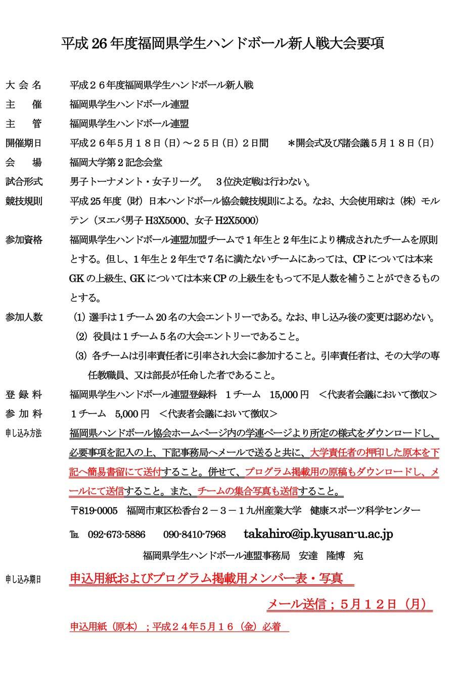 2014dai_sinjinsen_youkou1