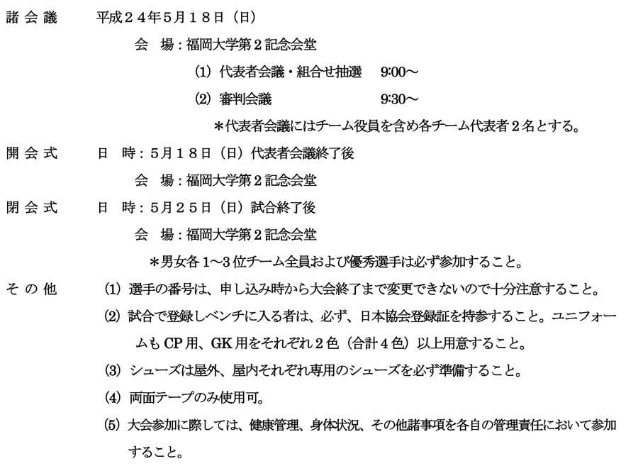 2014dai_sinjinsen_youkou2