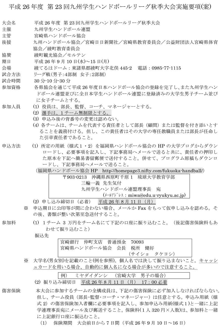 2014dai_fall_rg_youkou1