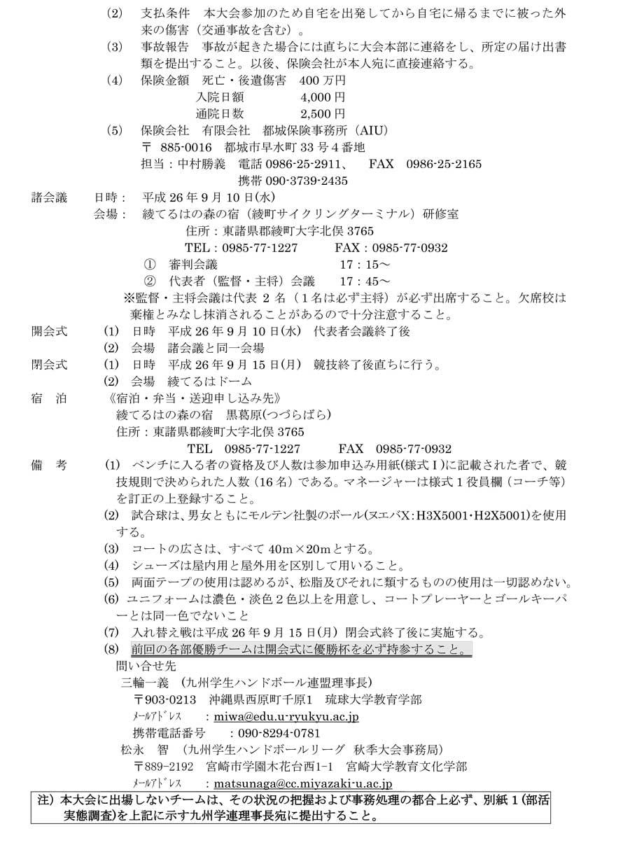2014dai_fall_rg_youkou2