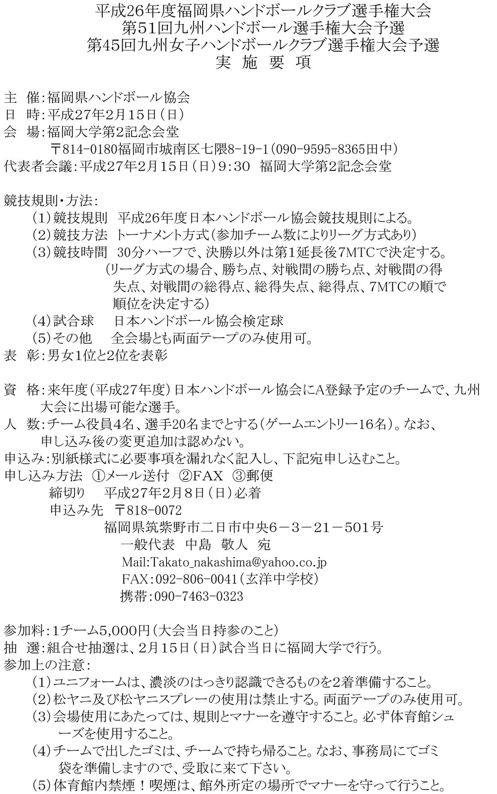 2014ipan_clb_sennsyuken_youkou