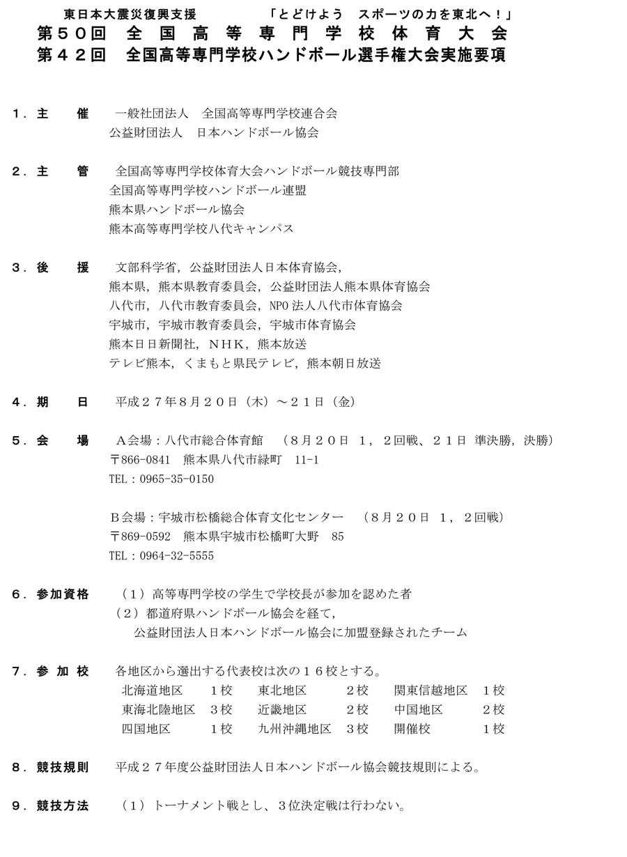 2015kyusyu_zenkoku_kousen_youkou1