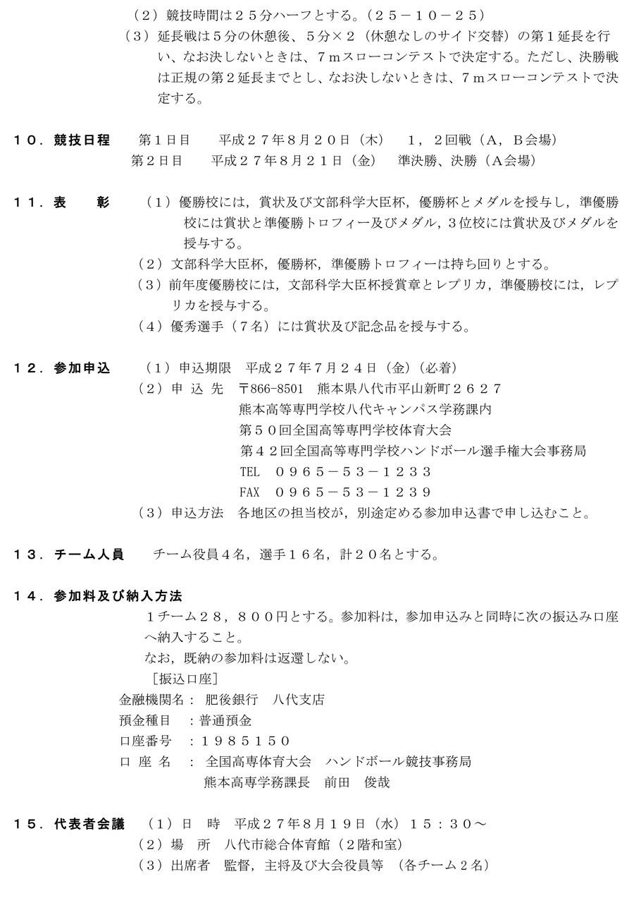 2015kyusyu_zenkoku_kousen_youkou2