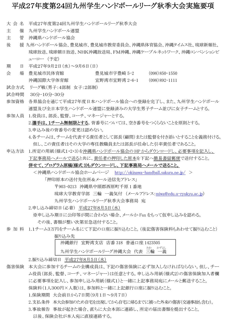 2015dai_kyusyu_fall_rg_youkou1