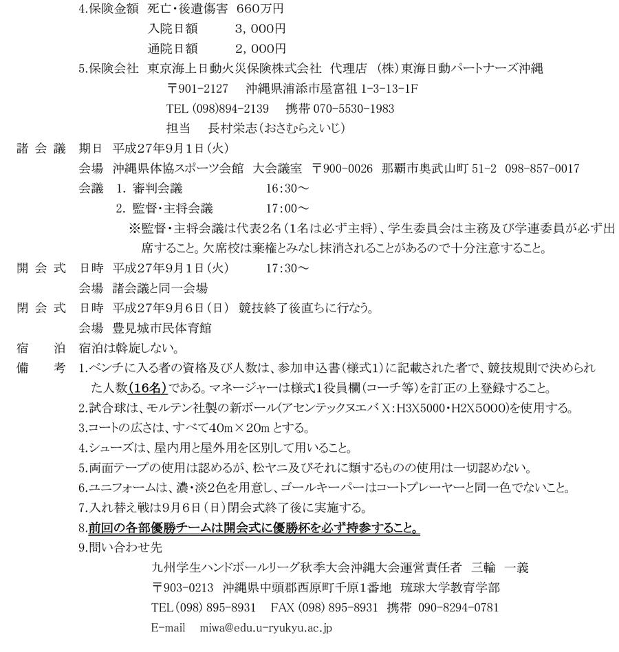 2015dai_kyusyu_fall_rg_youkou2