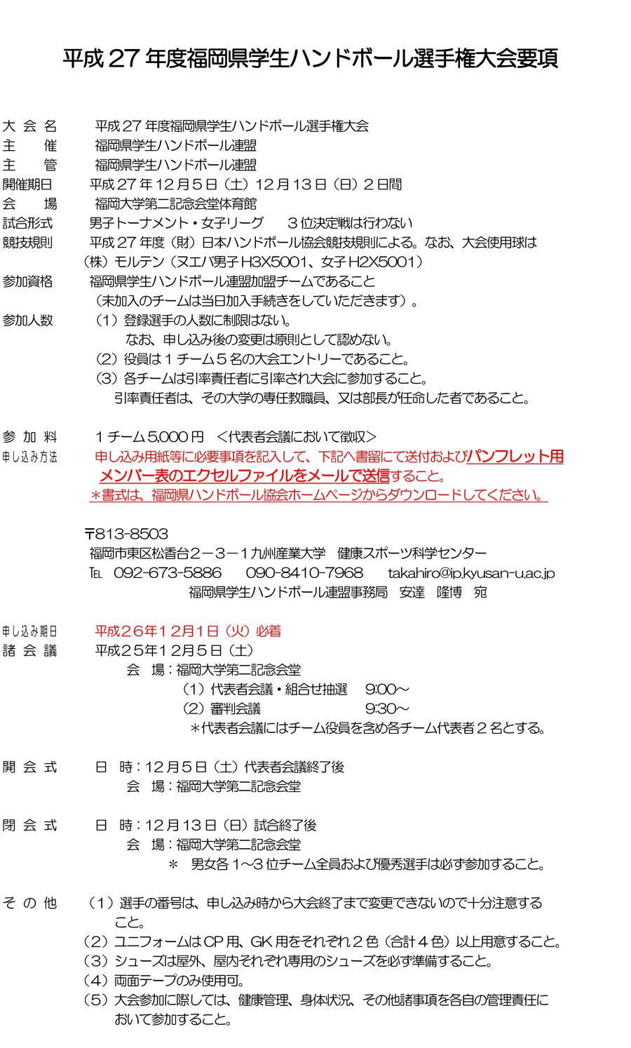 2015dai_kensensyuken_youkou