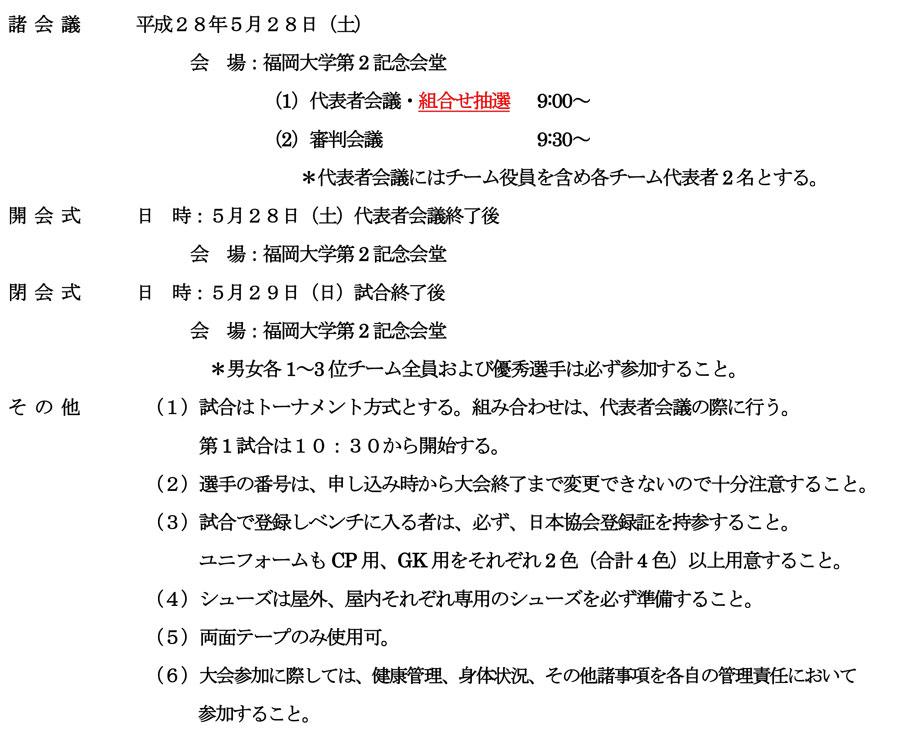 2016dai_sinjinsen_youkou2_2