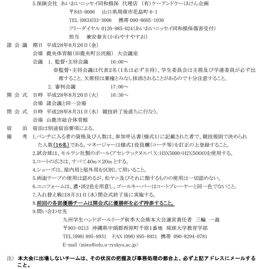 2016dai_kyusyu_fall_rg_youkou