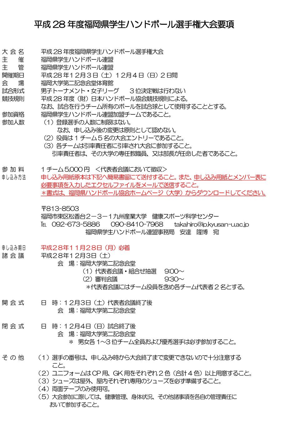2016dai_kensen_youkou
