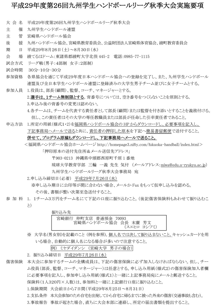 2017dai_fall_rg_youkou_miyazaki1