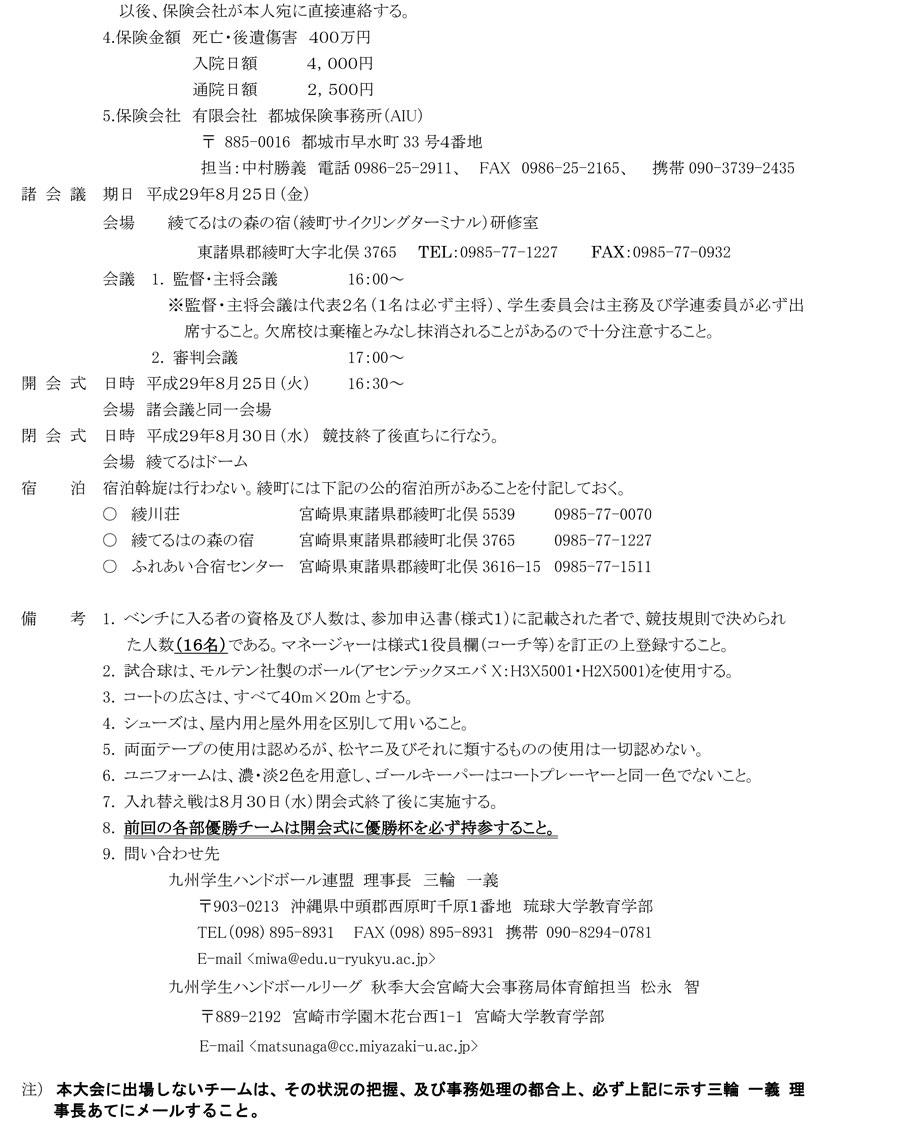 2017dai_fall_rg_youkou_miyazaki2
