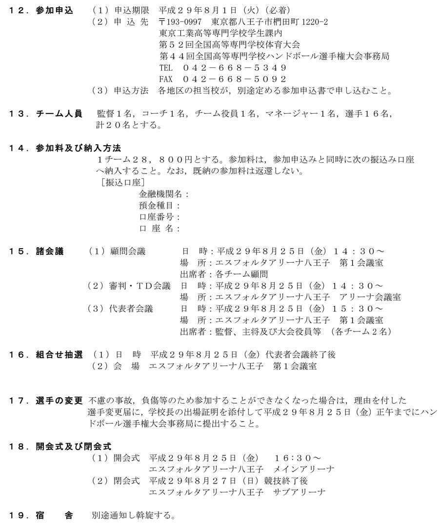 2017kousen_zenkoku_youkou2
