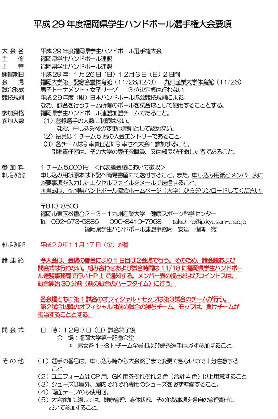 2017dai_kensen_youkou