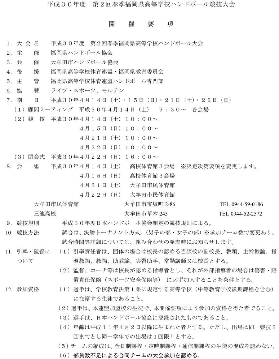 2018kou_spring_tournament_youkou1