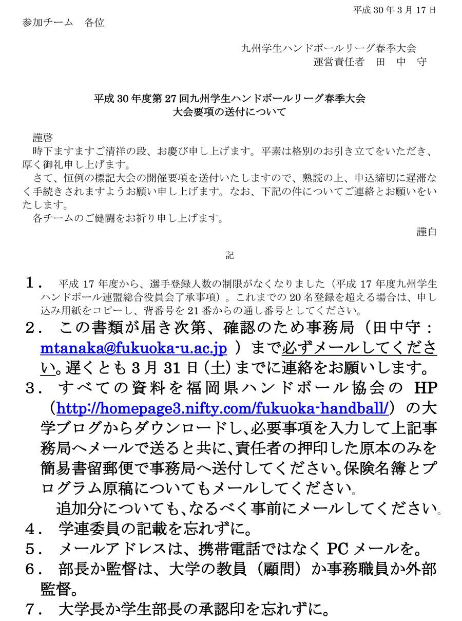 2018dai_spring_rg_kagami