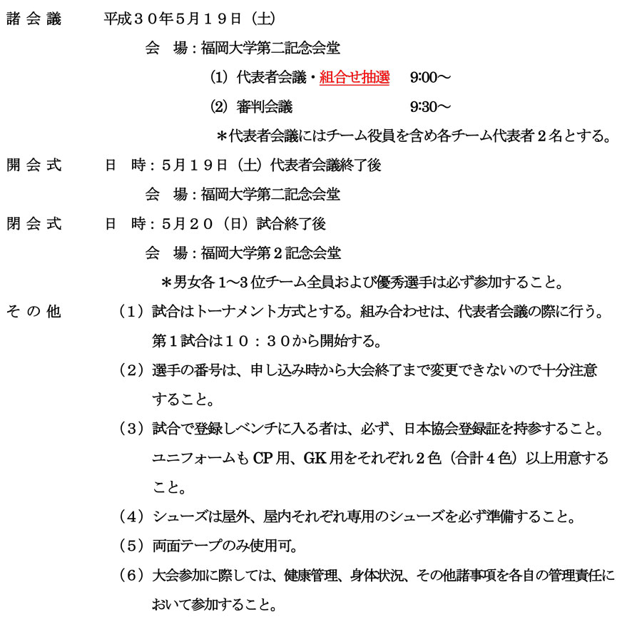2018dai_sinjin_youkou2
