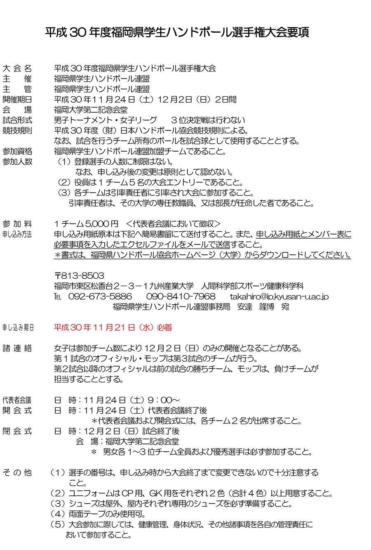 2018dai_kensen_youkou