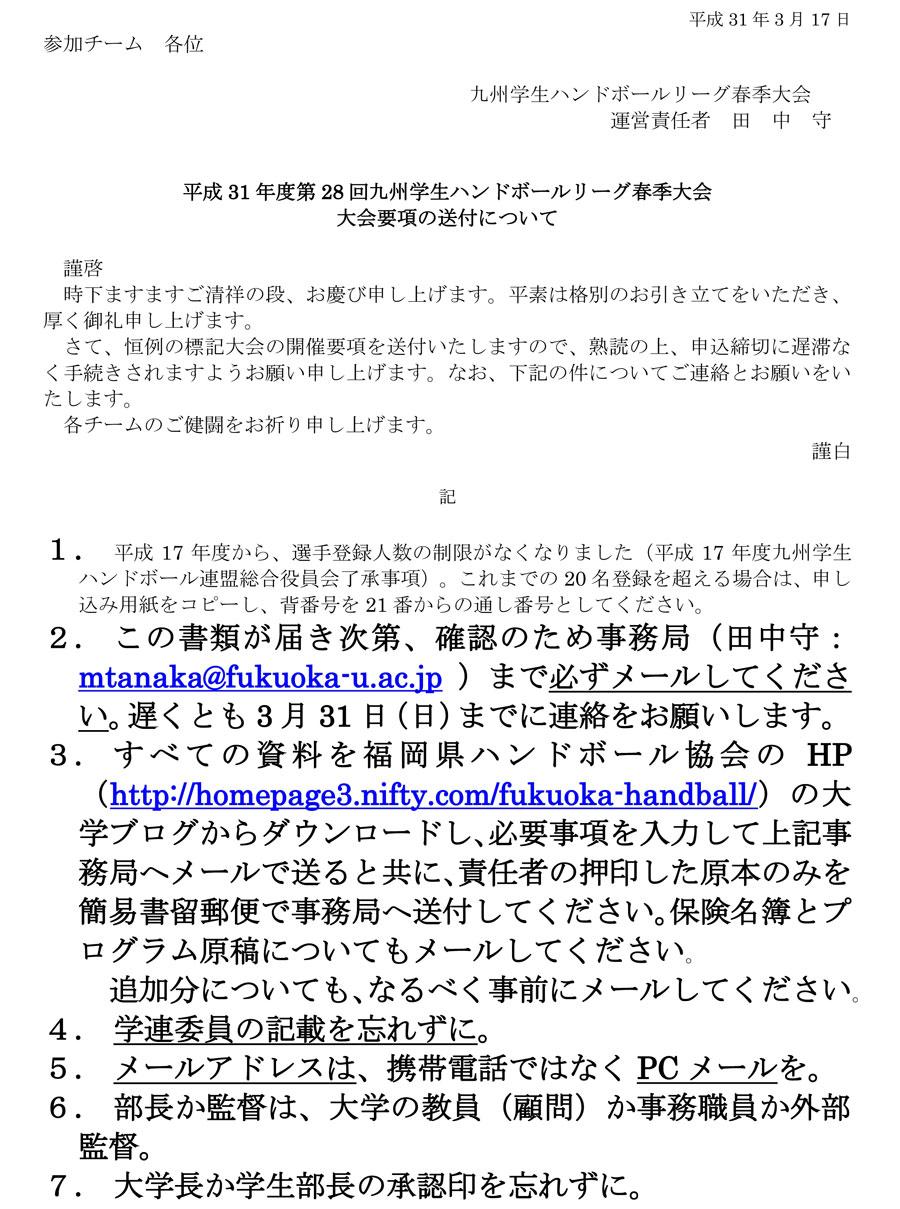 2019dai_kyusyu_spring_rg_kagami