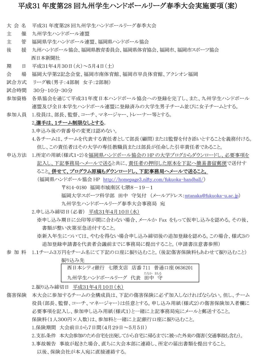 2019dai_kyusyu_spring_rg_youkou1