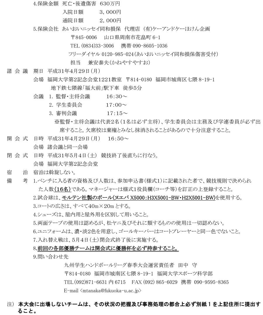 2019dai_kyusyu_spring_rg_youkou2