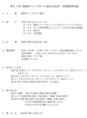 2014syou_fukuokasi_kaityouhai_you_2