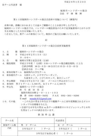 2014syou_fukuokasi_kaityouhai_youko