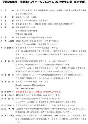 2014syo_fukuokasi_festa_youkou_2