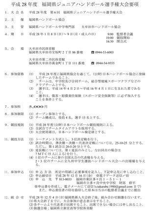 2016tyu_junior_youkou