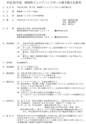 2017tyu_junior_youkou