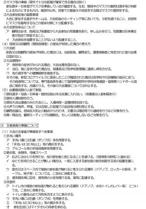 2020tyu_fukuoka_city_sinjinsen_tyui2