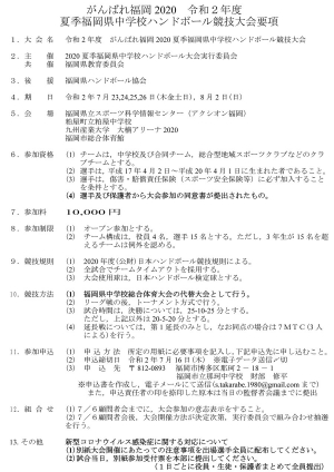 2020tyu_summer_fukuoka_junior_championsh
