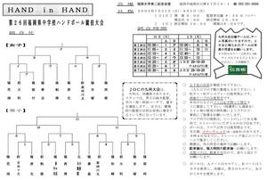 hand_in_hand2005