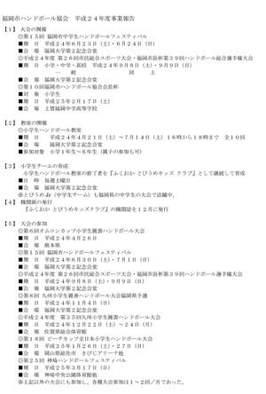 2012fukuokasikyoukai_jigyouhoukoku1