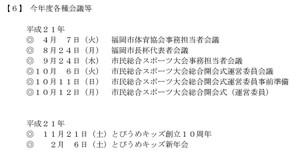 2012fukuokasikyoukai_jigyouhoukoku2