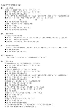 2012fukuokasikyoukai_jigyoukeikaku
