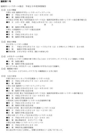 2014fukuoka_cty_jigyouhoukoku1
