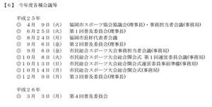 2014fukuoka_cty_jigyouhoukoku2