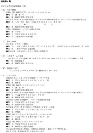 2014fukuoka_cty_jigyoukeikaku