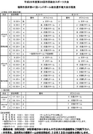 2014fukuoka_sityouhai_nittei