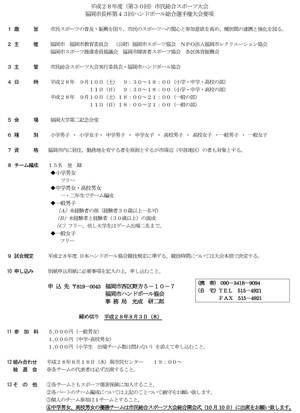 2016fukuoka_fukuokacity_mayor_cup_y