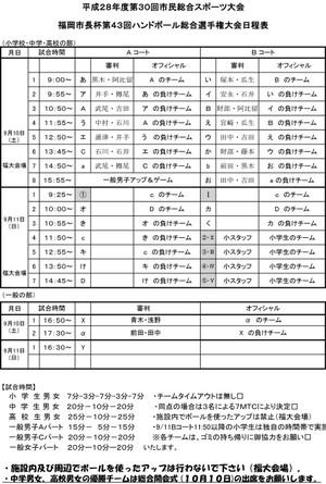 2016fukuoka_sityouhai_nittei1