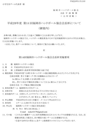 2017fukuoka_c_kaityouhai_youkou_1