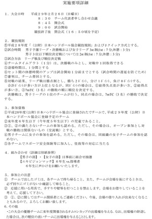 2017fukuoka_c_kaityouhai_youkou_2