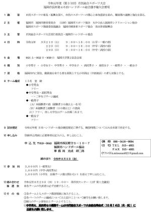 2019fukuoka_sityouhai_youkou