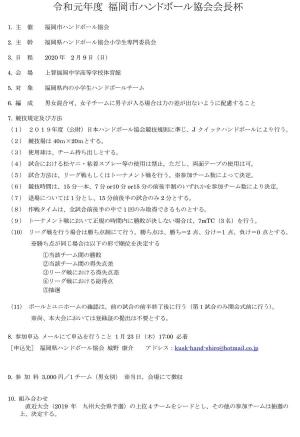 2020fukuoka_kaityouhai_youkou1