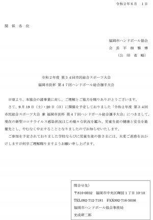 2020fukuoka_shityouhai_tyushi_anai