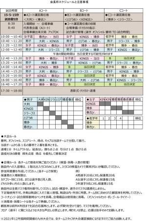 2021syo_fukuoka_kaityouhai_kumiawwase