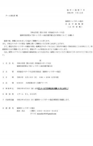 2021syo_fukuoka_shityouhai_bosyu1