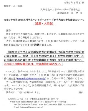 20121dai_kyusyu_rg_sanka_kakunin1