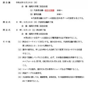 2019dai_sinjin_youkou2